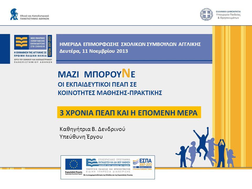 2 3 χρόνια ΠΕΑΠ Tο ΠΕΑΠ ολοκλήρωσε 3 χρόνια εφαρμογής στα σχολεία με ΕΑΕΠ και πλέον: ● Η Αγγλική διδάσκεται σε περίπου 1300 (12θέσια) σχολεία και η Ελλάδα ανήκει πλέον στο 90% ποσοστό των χωρών-μελών της ΕΕ που προσφέρουν την δυνατότητα εκμάθησης μιας πρώτης ξένης γλώσσας σε μαθητές ηλικίας 7 ετών, με σκοπό να ανταποκριθούμε και στους εξής Ευρωπαϊκούς στόχους:  Οι μαθητές που φοιτούν στο δημόσιο σχολείο να μπορούν να αποκτήσουν επίπεδο γλωσσομάθειας «Ανεξάρτητου Χρήστη» (Β2 ή Β1) στην πρώτη ξένη γλώσσα, η οποία στην συντριπτική πλειοψηφία είναι η Αγγλική, έως την ηλικία των 15 ετών.