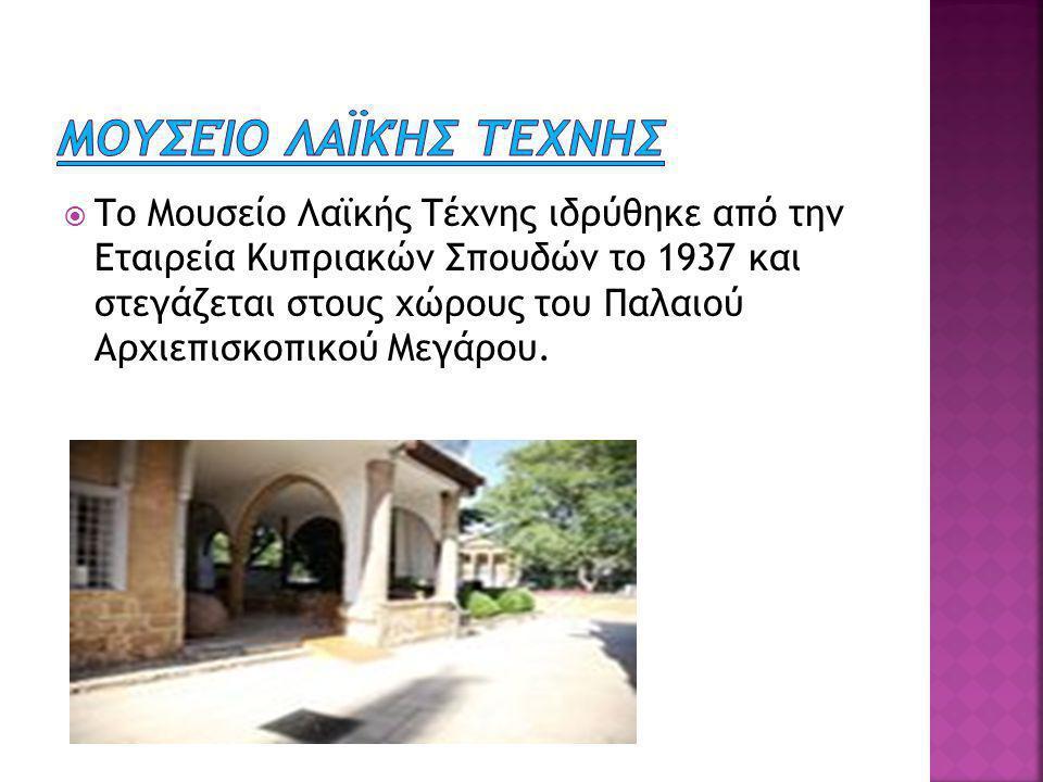  Το Βυζαντινό Μουσείο παρουσιάζει την πλουσιότερη και αντιπροσωπευτικότερη συλλογή έργων βυζαντινής τέχνης, που έχουν την προέλευσή τους από ολόκληρη την Κύπρο.
