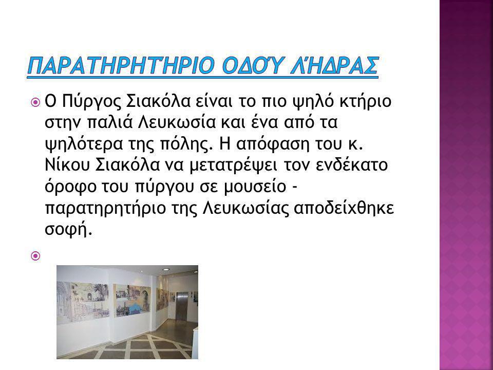 Σε αυτό μουσείο μπορείτε να μάθετε όλη την ιστορία του αγώνα των μελών του ΕΟΚΑ (Εθνική Οργάνωσις Κυπρίων Αγωνιστών) και των αγώνα του ενάντια στου Βρετανούς, βλέποντας αντικείμενα και αναμνηστικά ακόμα και όπλα ή βόμβες.