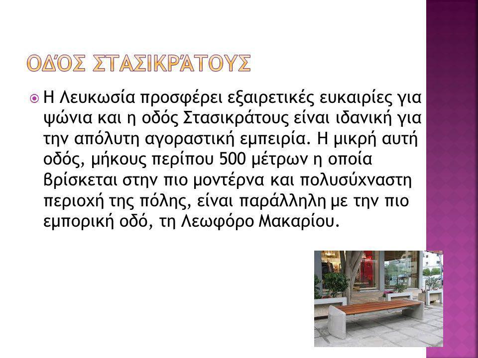 Η Λευκωσία προσφέρει εξαιρετικές ευκαιρίες για ψώνια και η οδός Στασικράτους είναι ιδανική για την απόλυτη αγοραστική εμπειρία.