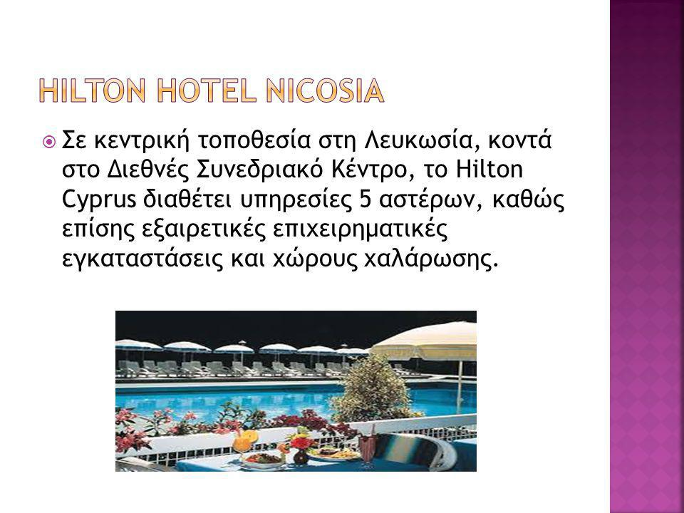  Σε κεντρική τοποθεσία στη Λευκωσία, κοντά στο Διεθνές Συνεδριακό Κέντρο, το Hilton Cyprus διαθέτει υπηρεσίες 5 αστέρων, καθώς επίσης εξαιρετικές επιχειρηματικές εγκαταστάσεις και χώρους χαλάρωσης.