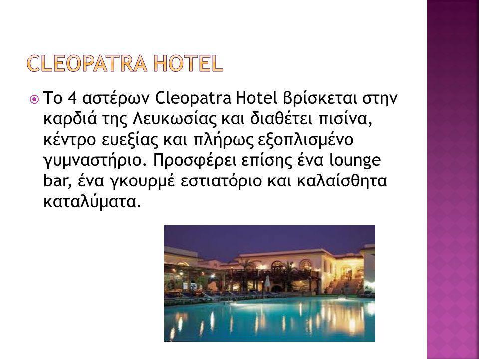  Σε μια ήσυχη τοποθεσία στην Λευκωσία, το Altius Boutique Hotel προσφέρει καλαίσθητα καταλύματα, σε κοντινή απόσταση με τα πόδια από το πάρκο Προδρόμου, καθώς και το εμπορικό και επιχειρηματικό κέντρο.