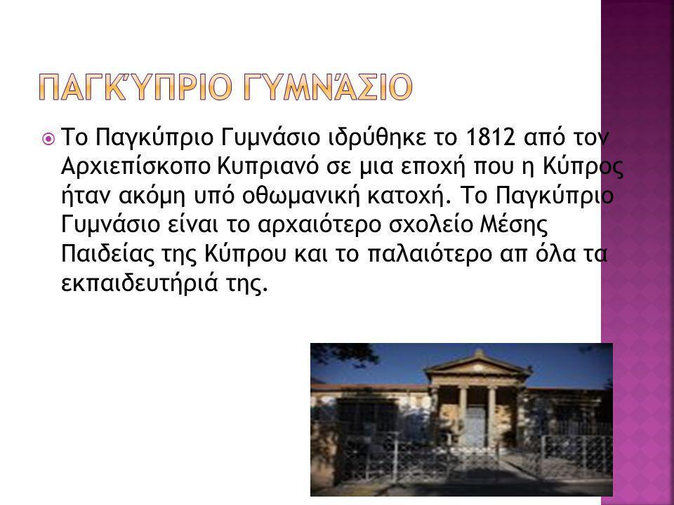  Το Παγκύπριο Γυμνάσιο ιδρύθηκε το 1812 από τον Αρχιεπίσκοπο Κυπριανό σε μια εποχή που η Κύπρος ήταν ακόμη υπό οθωμανική κατοχή.