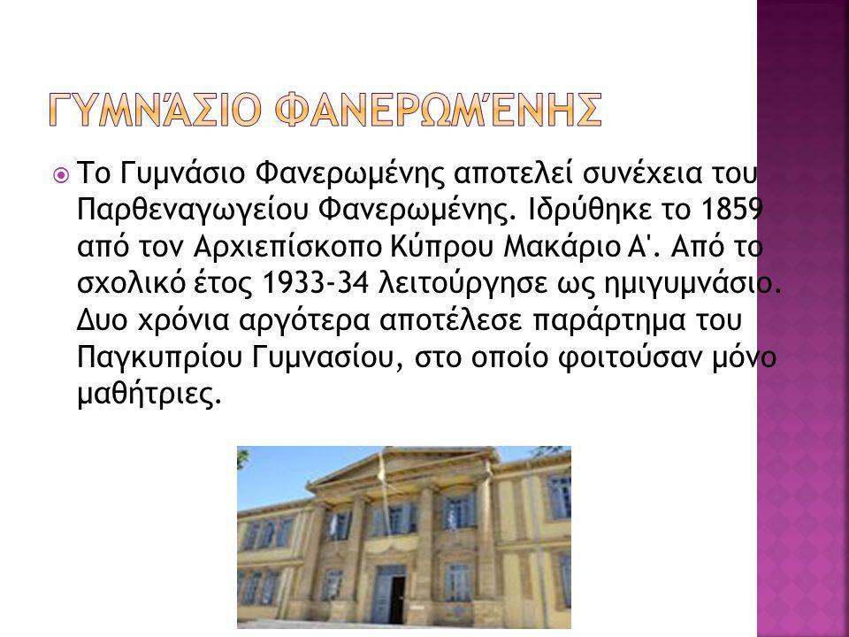  Το Γυμνάσιο Φανερωμένης αποτελεί συνέχεια του Παρθεναγωγείου Φανερωμένης.