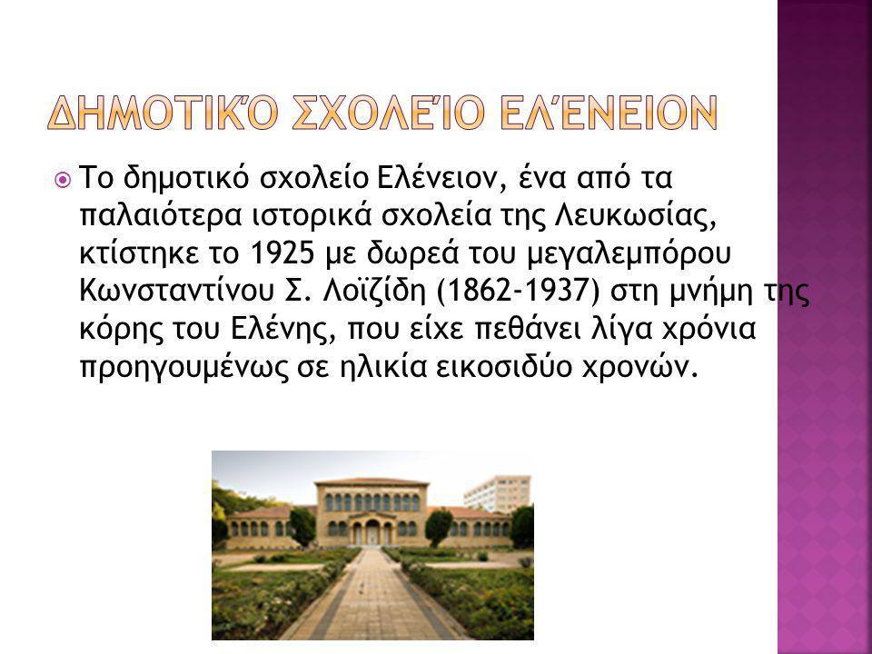  Το δημοτικό σχολείο Ελένειον, ένα από τα παλαιότερα ιστορικά σχολεία της Λευκωσίας, κτίστηκε το 1925 με δωρεά του μεγαλεμπόρου Κωνσταντίνου Σ.