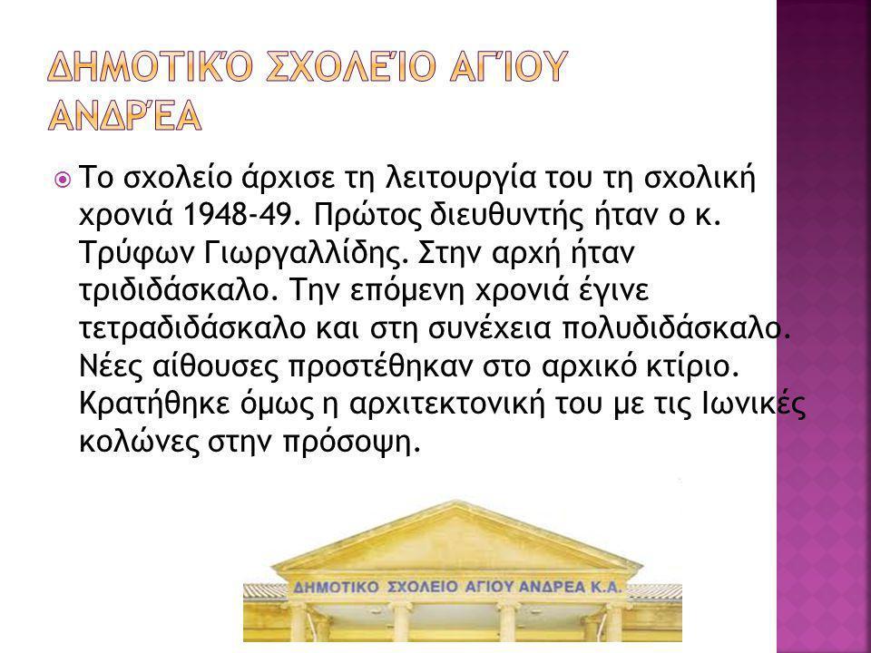  Το σχολείο άρχισε τη λειτουργία του τη σχολική χρονιά 1948-49. Πρώτος διευθυντής ήταν ο κ. Τρύφων Γιωργαλλίδης. Στην αρχή ήταν τριδιδάσκαλο. Την επό