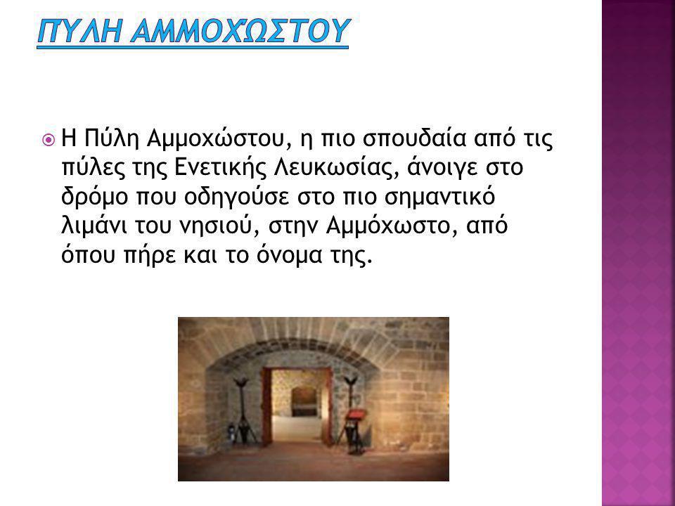  Η Πύλη Αμμοχώστου, η πιο σπουδαία από τις πύλες της Ενετικής Λευκωσίας, άνοιγε στο δρόμο που οδηγούσε στο πιο σημαντικό λιμάνι του νησιού, στην Αμμόχωστο, από όπου πήρε και το όνομα της.