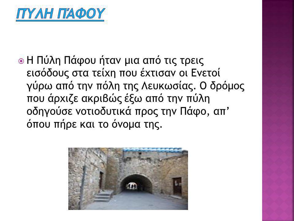  Στην περιοχή αυτή έχουν αποκατασταθεί σπίτια που αποτελούν τυπικά δείγματα παραδοσιακής κυπριακής αστικής αρχιτεκτονικής, και τα οποία χρησιμοποιούνται σήμερα ως εμπορικά καταστήματα, εστιατόρια και εργαστήρια τέχνης.
