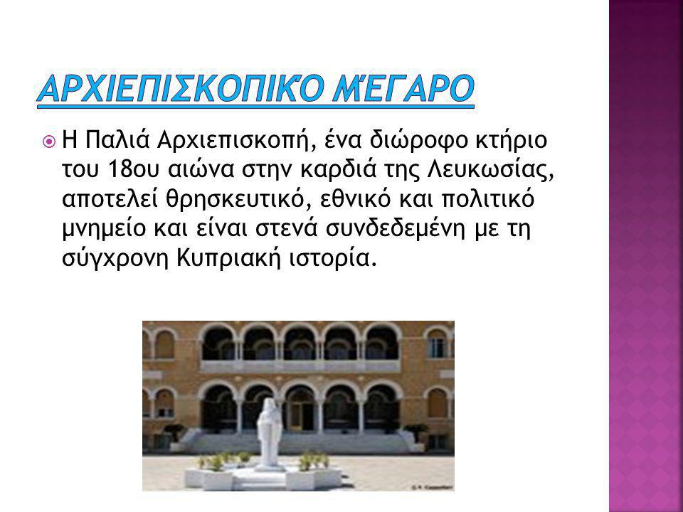  Η Παλιά Αρχιεπισκοπή, ένα διώροφο κτήριο του 18ου αιώνα στην καρδιά της Λευκωσίας, αποτελεί θρησκευτικό, εθνικό και πολιτικό μνημείο και είναι στενά συνδεδεμένη με τη σύγχρονη Κυπριακή ιστορία.