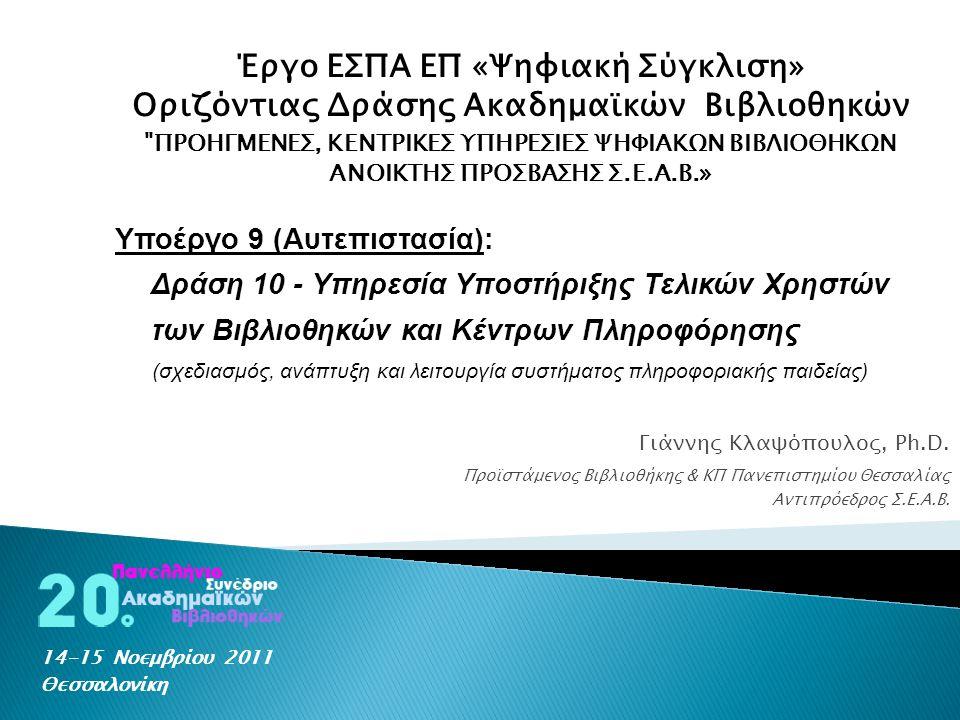 Γιάννης Κλαψόπουλος, Ph.D. Προϊστάμενος Βιβλιοθήκης & ΚΠ Πανεπιστημίου Θεσσαλίας Αντιπρόεδρος Σ.Ε.Α.Β. 14-15 Νοεμβρίου 2011 Θεσσαλονίκη Έργο ΕΣΠΑ ΕΠ «