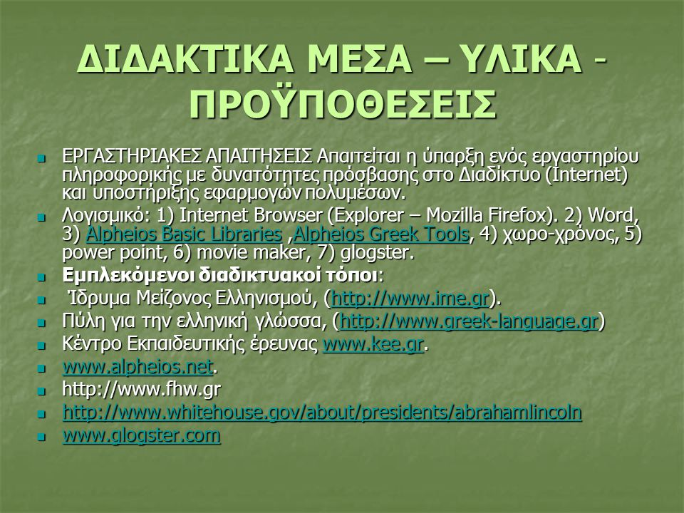 ΔΙΔΑΚΤΙΚΑ ΜΕΣΑ – ΥΛΙΚΑ - ΠΡΟΫΠΟΘΕΣΕΙΣ  ΕΡΓΑΣΤΗΡΙΑΚΕΣ ΑΠΑΙΤΗΣΕΙΣ Απαιτείται η ύπαρξη ενός εργαστηρίου πληροφορικής με δυνατότητες πρόσβασης στο Διαδίκ