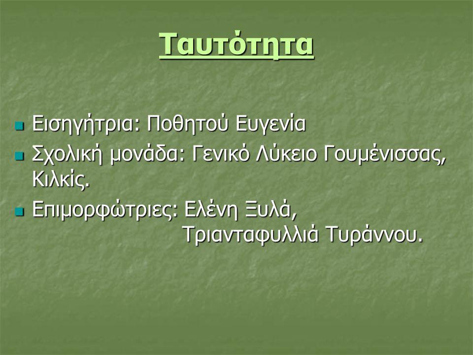 Ταυτότητα  Εισηγήτρια: Ποθητού Ευγενία  Σχολική μονάδα: Γενικό Λύκειο Γουμένισσας, Κιλκίς.  Επιμορφώτριες: Ελένη Ξυλά, Τριανταφυλλιά Τυράννου.