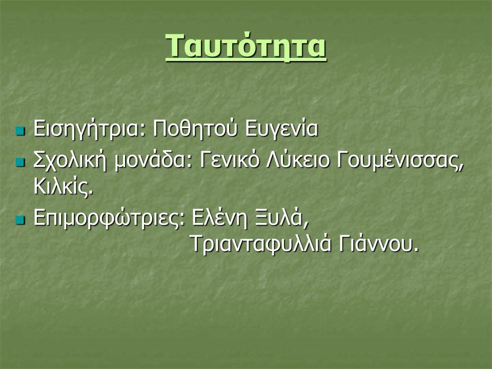 Ταυτότητα  Εισηγήτρια: Ποθητού Ευγενία  Σχολική μονάδα: Γενικό Λύκειο Γουμένισσας, Κιλκίς.  Επιμορφώτριες: Ελένη Ξυλά, Τριανταφυλλιά Γιάννου.