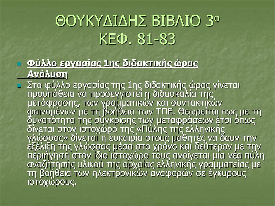 ΘΟΥΚΥΔΙΔΗΣ ΒΙΒΛΙΟ 3 ο ΚΕΦ. 81-83  Φύλλο εργασίας 1ης διδακτικής ώρας Ανάλυση Ανάλυση  Στο φύλλο εργασίας της 1ης διδακτικής ώρας γίνεται προσπάθεια