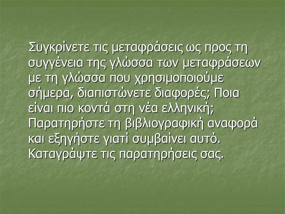 Συγκρίνετε τις μεταφράσεις ως προς τη συγγένεια της γλώσσα των μεταφράσεων με τη γλώσσα που χρησιμοποιούμε σήμερα, διαπιστώνετε διαφορές; Ποια είναι π