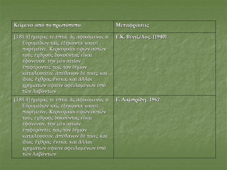 Κείμενο από το πρωτότυπο Μεταφράσεις [3.81.4] ἡμέρας τε ἑπτά, ἃς ἀφικόμενος ὁ Εὐρυμέδων ταῖς ἑξήκοντα ναυσὶ παρέμεινε, Κερκυραῖοι σφῶν αὐτῶν τοὺς ἐχθρ