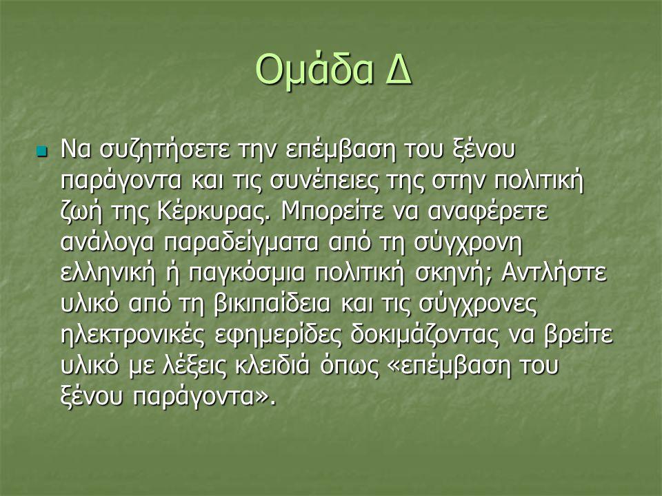 Ομάδα Δ  Να συζητήσετε την επέμβαση του ξένου παράγοντα και τις συνέπειες της στην πολιτική ζωή της Κέρκυρας. Μπορείτε να αναφέρετε ανάλογα παραδείγμ
