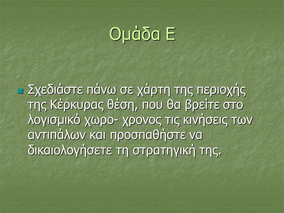 Ομάδα Ε  Σχεδιάστε πάνω σε χάρτη της περιοχής της Κέρκυρας θέση, που θα βρείτε στο λογισμικό χωρο- χρονος τις κινήσεις των αντιπάλων και προσπαθήστε