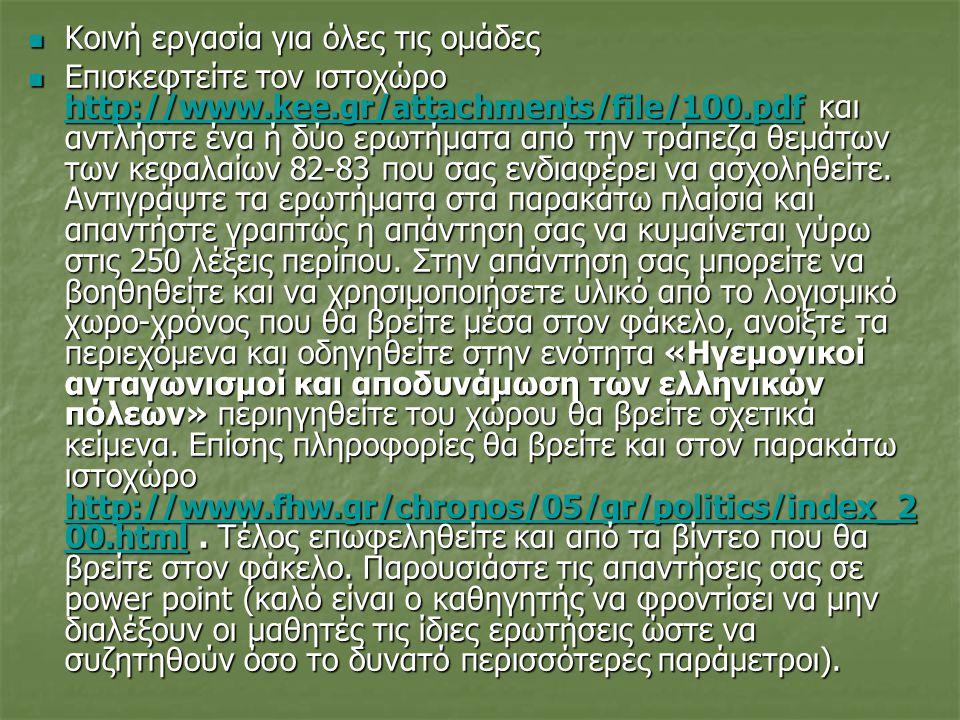  Κοινή εργασία για όλες τις ομάδες  Επισκεφτείτε τον ιστοχώρο http://www.kee.gr/attachments/file/100.pdf και αντλήστε ένα ή δύο ερωτήματα από την τρ