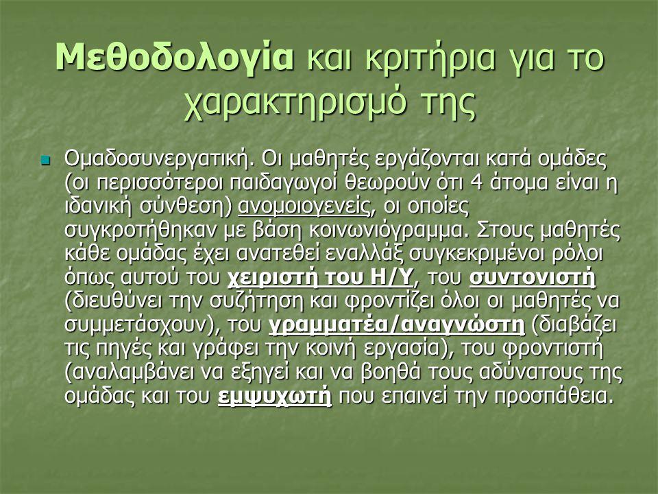 Μεθοδολογία και κριτήρια για το χαρακτηρισμό της  Ομαδοσυνεργατική. Οι μαθητές εργάζονται κατά ομάδες (οι περισσότεροι παιδαγωγοί θεωρούν ότι 4 άτομα