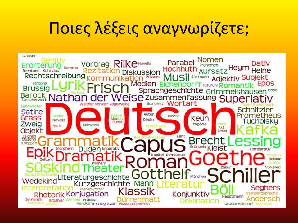 Ποιες λέξεις αναγνωρίζετε;