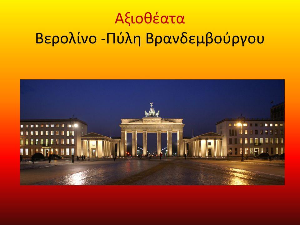 Αξιοθέατα Βερολίνο -Πύλη Βρανδεμβούργου