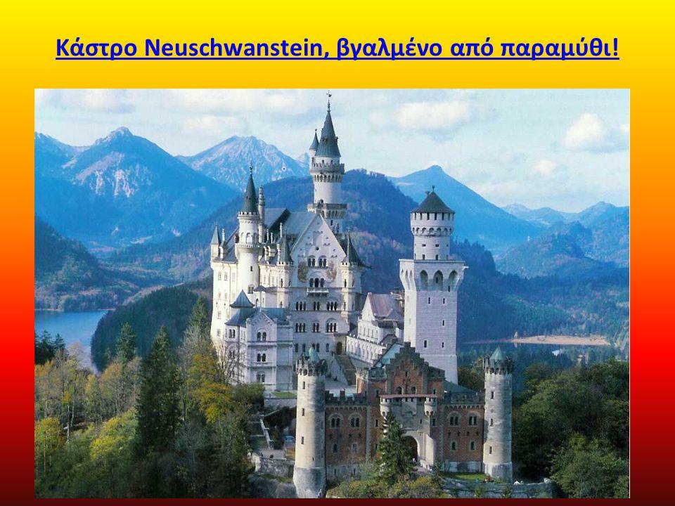 Κάστρο Neuschwanstein, βγαλμένο από παραμύθι!