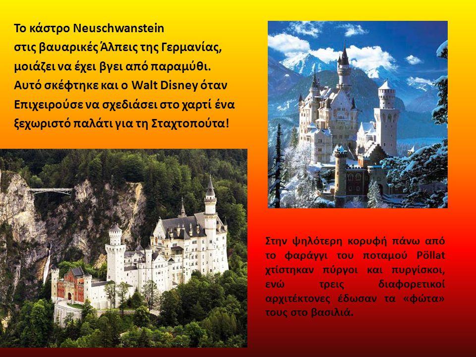 Το κάστρο Neuschwanstein στις βαυαρικές Άλπεις της Γερμανίας, μοιάζει να έχει βγει από παραμύθι. Αυτό σκέφτηκε και ο Walt Disney όταν Επιχειρούσε να σ