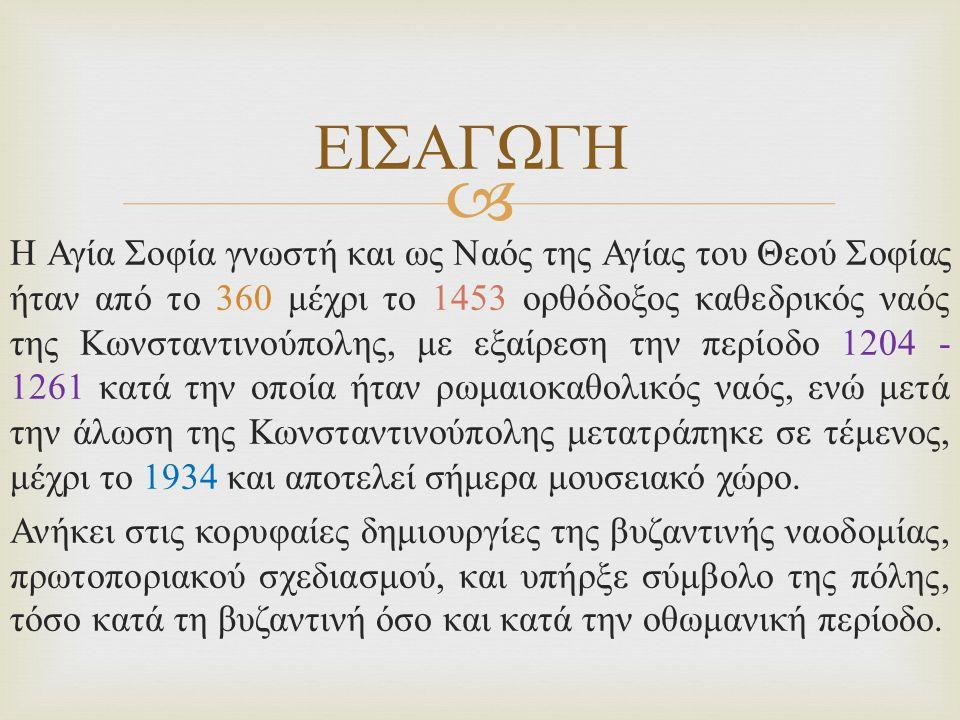  Η Αγία Σοφία γνωστή και ως Ναός της Αγίας του Θεού Σοφίας ήταν από το 360 μέχρι το 1453 ορθόδοξος καθεδρικός ναός της Κωνσταντινούπολης, με εξαίρεση