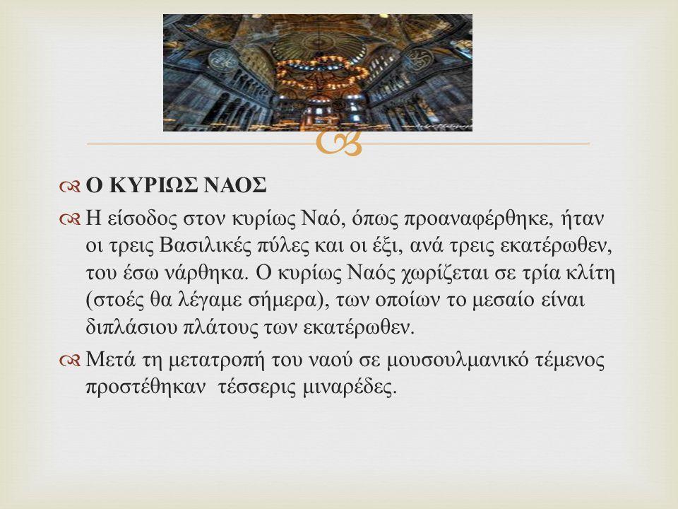   Ο ΚΥΡΙΩΣ ΝΑΟΣ  Η είσοδος στον κυρίως Ναό, όπως προαναφέρθηκε, ήταν οι τρεις Βασιλικές πύλες και οι έξι, ανά τρεις εκατέρωθεν, του έσω νάρθηκα. Ο