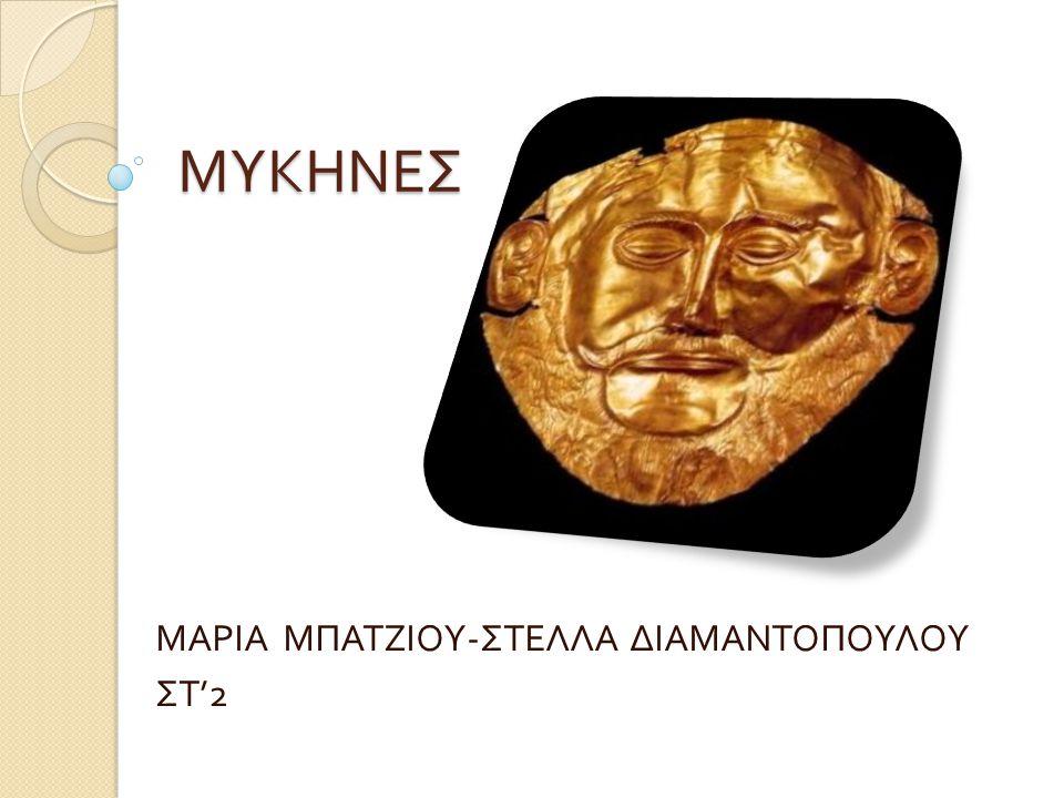 ΜΥΚΗΝΕΣ Οι Μυκήνες ( Μυκήναι, Μυκήνη ) ήταν αρχαία πόλη της Αργολίδας κοντά στο βουνό Τρητός κι απέναντι απ τον Αργολικό κόλπο.