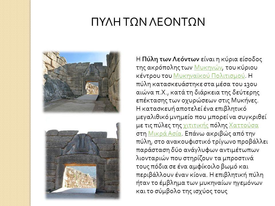 Ο μεγαλοπρεπέστερος από τους θολωτούς τάφους των Μυκηνών είναι ο λεγόμενος Θησαυρός του Ατρέως .