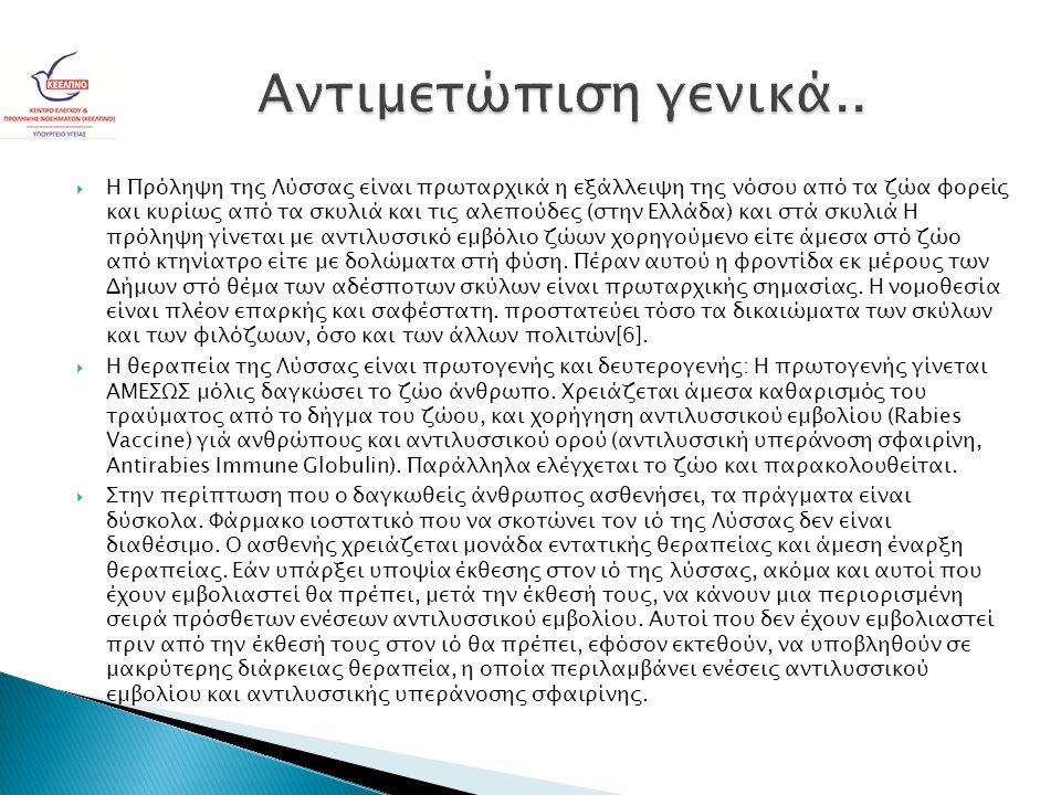 Η Πρόληψη της Λύσσας είναι πρωταρχικά η εξάλλειψη της νόσου από τα ζώα φορείς και κυρίως από τα σκυλιά και τις αλεπούδες (στην Ελλάδα) και στά σκυλι