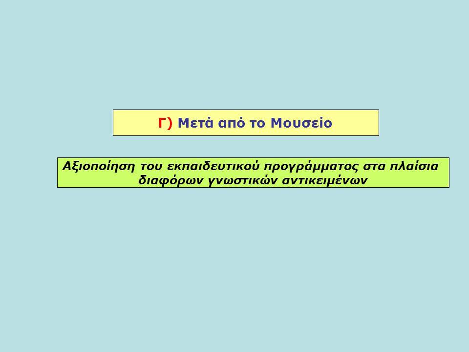 Σχεδιασμός και Τεχνολογία Κατασκευή παντογνώστη «Τα τείχη της Λευκωσίας» •Προμαχώνας • Πύλη Αμμοχώστου •Πύλη Πάφου •Πύλη Κερύνειας •Πεδιαίος •Αγία Σοφία •Τάφρος •Σημείο άλωσης της πόλης Κατασκευή παντογνώστη «Τα τείχη της Λευκωσίας» •Προμαχώνας • Πύλη Αμμοχώστου •Πύλη Πάφου •Πύλη Κερύνειας •Πεδιαίος •Αγία Σοφία •Τάφρος •Σημείο άλωσης της πόλης Κατασκευή προσωπείου •Αικατερίνη Κορνάρο •Δουλοπάροικος Κατασκευή προσωπείου •Αικατερίνη Κορνάρο •Δουλοπάροικος Επιστήμη (Ηλεκτρικό κύκλωμα) Επιστήμη (Ηλεκτρικό κύκλωμα)