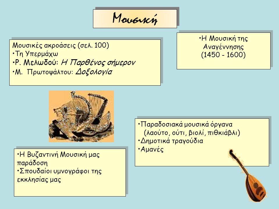 Μουσική •Η Μουσική της Αναγέννησης (1450 - 1600) •Η Μουσική της Αναγέννησης (1450 - 1600) •Η Βυζαντινή Μουσική μας παράδοση •Σπουδαίοι υμνογράφοι της