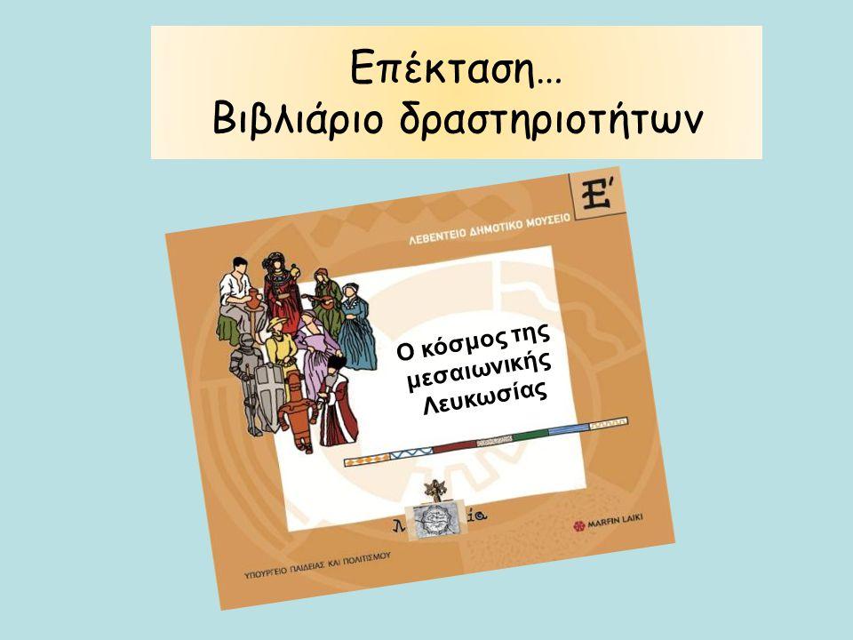 Επέκταση… Βιβλιάριο δραστηριοτήτων Ο κόσμος της μεσαιωνικής Λευκωσίας