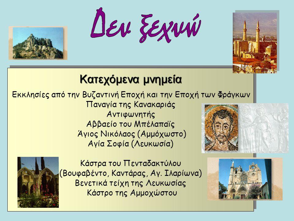 Κατεχόμενα μνημεία Κατεχόμενα μνημεία Εκκλησίες από την Βυζαντινή Εποχή και την Εποχή των Φράγκων Παναγία της Κανακαριάς Αντιφωνητής Αββαείο του Μπέλα