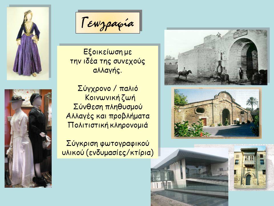 Κεφάλαιο 45 Ελληνικό εγχειρίδιο Κύπρος: το ανθρωπογενές περιβάλλον Εντοπίζουν στοιχεία που ενώνουν την Κύπρο με τη βυζαντινή ιστορία Κεφάλαιο 45 Ελληνικό εγχειρίδιο Κύπρος: το ανθρωπογενές περιβάλλον Εντοπίζουν στοιχεία που ενώνουν την Κύπρο με τη βυζαντινή ιστορία Μελέτη χάρτη Χρήση γεωγραφικών συμβόλων και εννοιών (Χρήση του χάρτη της Λευκωσίας για να φτάσουν οι μαθητές στο Λεβέντειο Δημοτικό Μουσείο: «Κυκλοφορώ με ασφάλεια») Μελέτη χάρτη Χρήση γεωγραφικών συμβόλων και εννοιών (Χρήση του χάρτη της Λευκωσίας για να φτάσουν οι μαθητές στο Λεβέντειο Δημοτικό Μουσείο: «Κυκλοφορώ με ασφάλεια»)