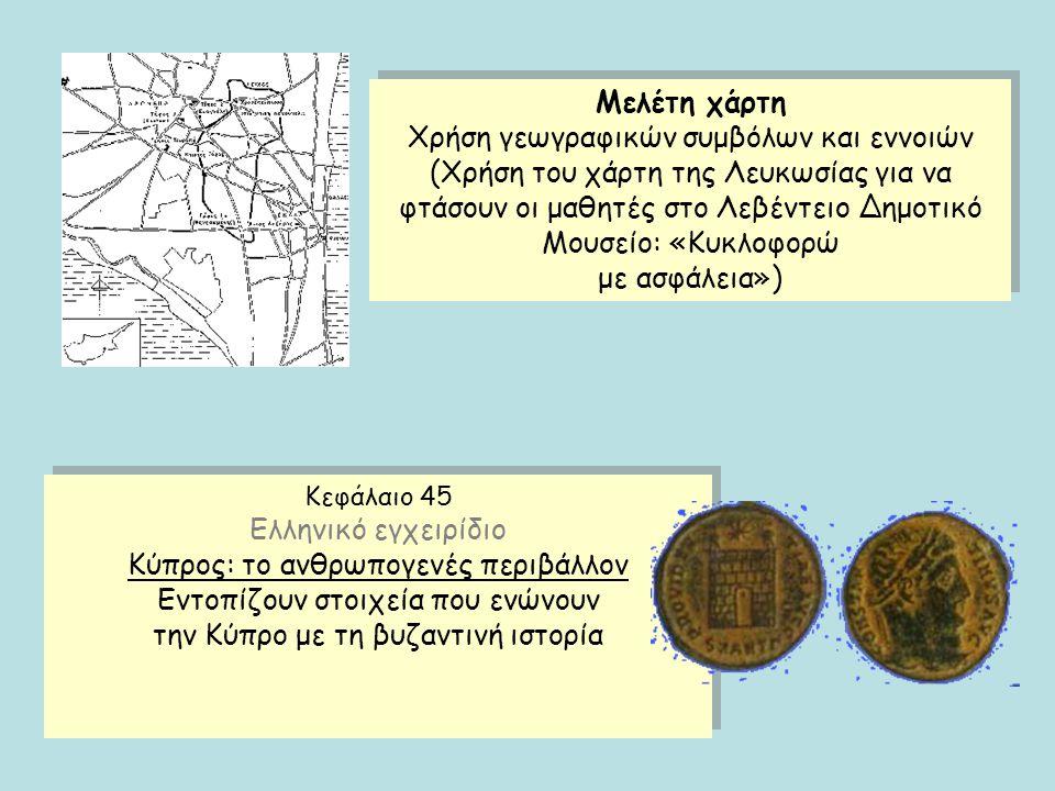Κεφάλαιο 45 Ελληνικό εγχειρίδιο Κύπρος: το ανθρωπογενές περιβάλλον Εντοπίζουν στοιχεία που ενώνουν την Κύπρο με τη βυζαντινή ιστορία Κεφάλαιο 45 Ελλην
