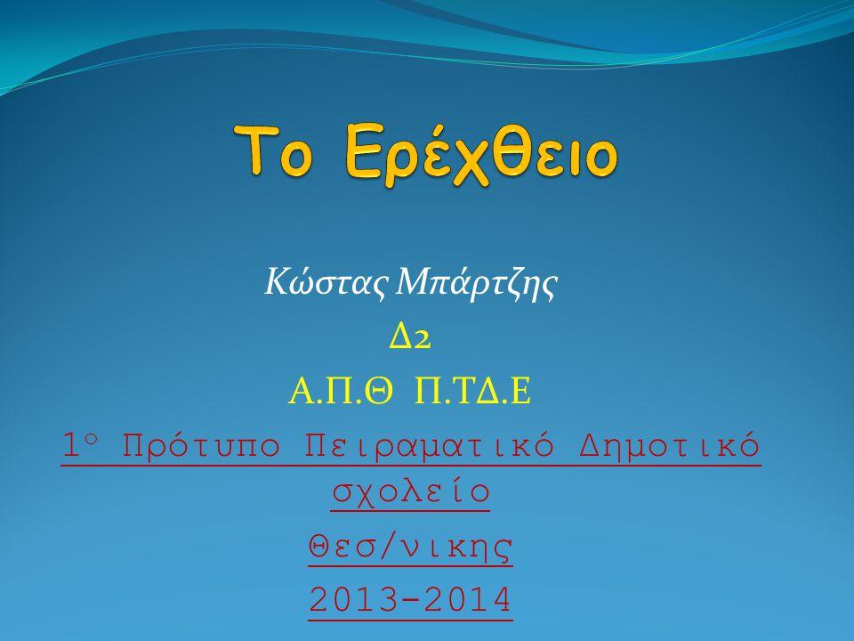 Κώστας Μπάρτζης Δ2 Α.Π.Θ Π.ΤΔ.Ε 1 ο Πρότυπο Πειραματικό Δημοτικό σχολείο Θεσ/νικης 2013-2014