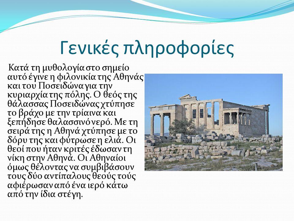Γενικές πληροφορίες Κατά τη μυθολογία στο σημείο αυτό έγινε η φιλονικία της Αθηνάς και του Ποσειδώνα για την κυριαρχία της πόλης. Ο θεός της θάλασσας