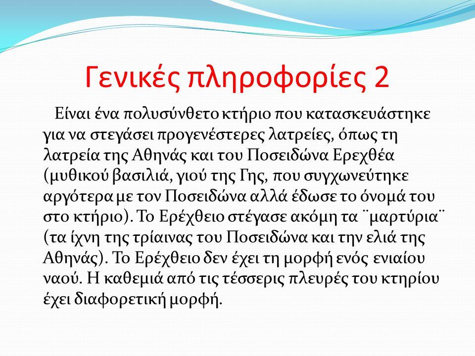 Γενικές πληροφορίες 2 Είναι ένα πολυσύνθετο κτήριο που κατασκευάστηκε για να στεγάσει προγενέστερες λατρείες, όπως τη λατρεία της Αθηνάς και του Ποσει