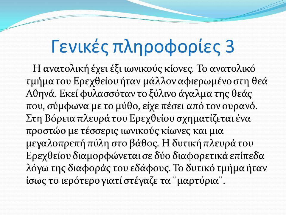 Γενικές πληροφορίες 3 Η ανατολική έχει έξι ιωνικούς κίονες. Το ανατολικό τμήμα του Ερεχθείου ήταν μάλλον αφιερωμένο στη θεά Αθηνά. Εκεί φυλασσόταν το