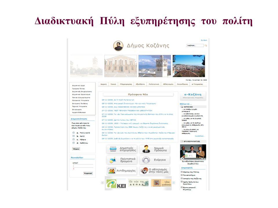 Διαδικτυακή Πύλη εξυπηρέτησης του πολίτη