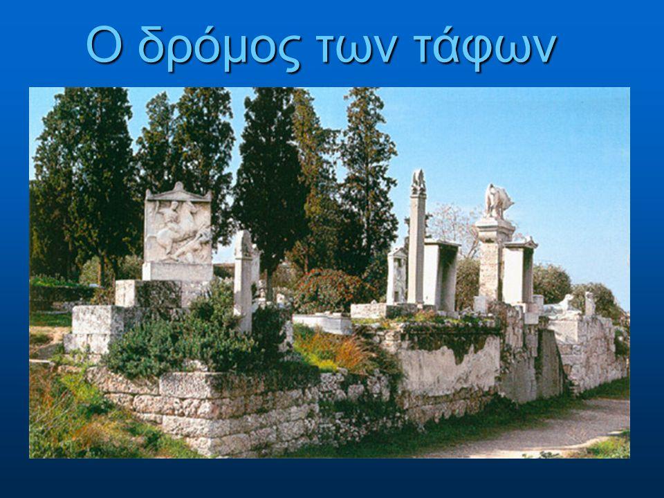 Εικόνα των τειχών της πόλης και του Δίπυλου στο βάθος του διαδρόμου αριστερά, από όπου ξεκινούσε η πομπή των Παναθηναίων, με την Ακρόπολη στο βάθος δε