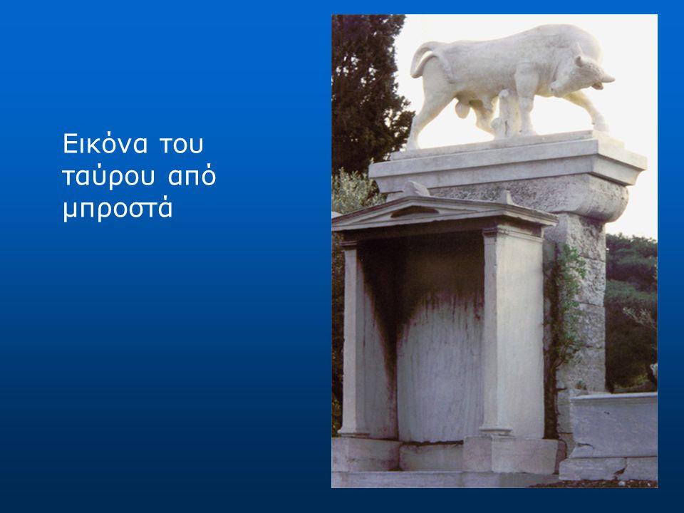 Τάφος του Διονυσίου, γιου του Αλφίνου από τον δήμο του Κολλυτού, ταμίας, 345 π.Χ. Ο Ταύρος συνήθως παριστάνει τον θεό Διόνυσο
