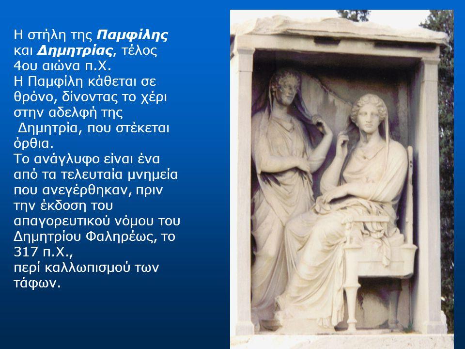 Ο οικογενειακός τάφος του Κοροίβου, γιου του Κλειδημίδου από τον δήμο της Μελίτης, μέσα του 4ου αιώνα π.Χ.