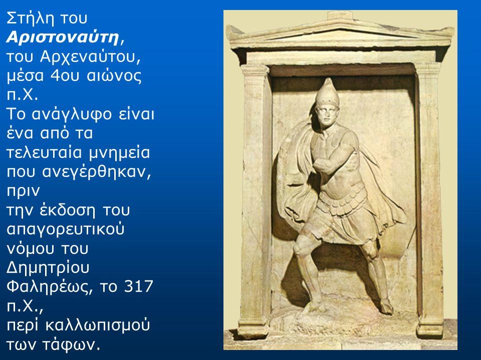 Εικόνα του περιβόλου του τάφου της Δημητρίας και Παμφίλης επάνω και οι επιτύμβιες στήλες των Πρέσβεων κάτω.