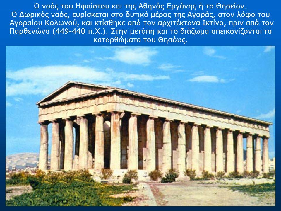 3. Σημαντικότερα μνημεία αρχαίας αγοράς  Θόλος. Κυκλικό κτίριο, όπου είχε την έδρα της, γευμάτιζε και διανυκτέρευε η πρυτανεύουσα φυλή της Βουλής των