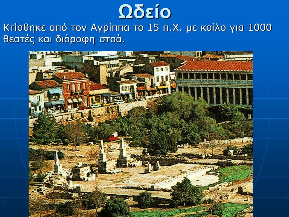 Βωμός των δώδεκα θεών Κτίσθηκε το 522-521 π.Χ. Ηταν τόπος ασυλίας και χρησίμευε ως κέντρο για τη μέτρηση των αποστάσεων.